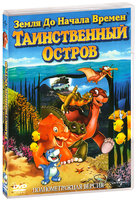 Земля до начала времен V: Таинственный остров (DVD) / The Land Before Time V: The Mysterious Island