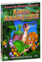 Земля до начала времен VII: Камень Холодного Огня (DVD) / The Land Before Time VI: The Secret of Saurus Rock