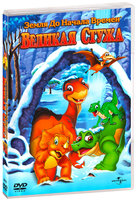 DVD Земля до начала времен VIII: Великая стужа / The Land Before Time VIII: The Big Freeze