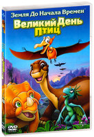 DVD Земля до начала времен XII: Великий День Птиц / Land Before Time XII: The Great Day Of The Flyers
