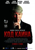 Код Каина (DVD) / The Code of Cain
