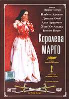 Королева Марго (DVD) / La Reine Margot / Queen Margot
