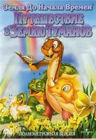 DVD Земля до начала времен IV: Путешествие в Землю Туманов / The Land Before Time IV: Journey Through the Mists