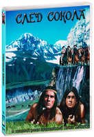 След Сокола (DVD) / Sprut des Falken / Trail of the Falcon