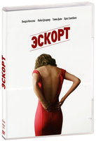 Эскорт (DVD) / The Escort