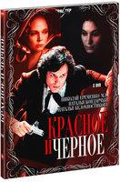 Красное и черное (2 DVD) Киностудия Им. М
