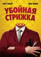 Убойная стрижка (DVD) / The Legend of Barney Thomson