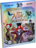 3D Blu-Ray Алиса в Зазеркалье (Real 3D Blu-Ray + Blu-Ray) / Alice Through the Looking Glass