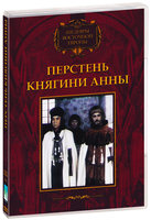 Перстень княгини Анны (DVD) / Pierscien krolowej Anny / The Ring of Princess Ann