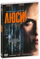 DVD Люси / Lucy