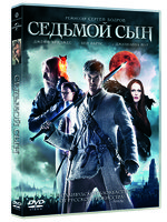 Седьмой сын (DVD) / Seventh Son