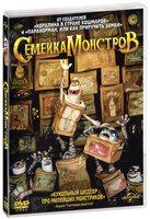 Семейка монстров (DVD) / The Boxtrolls