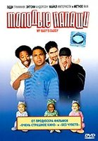Молодые папаши (DVD) / My Baby's Daddy