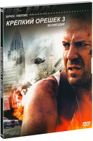 Крепкий орешек 3 (DVD) / Die Hard with a Vengeance
