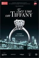 Без ума от Tiffany (DVD) / Crazy About Tiffany's
