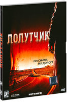 Попутчик (DVD) / The Hitcher