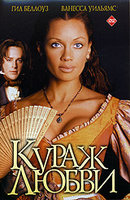 Кураж любви (DVD) / The Courage to Love