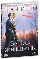 DVD Запах женщины / Scent of a Woman