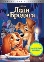 DVD Леди и Бродяга / Lady and the Tramp