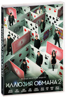 DVD Иллюзия обмана 2 / Now You See Me 2