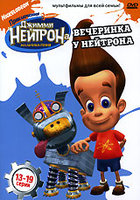 DVD Джимми Нейтрон. Вечеринка у Нейтрона. 13 - 19 серии / Jimmy Neutron: Boy Genius