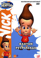 Джимми Нейтрон. Фантом Ретроленда. 7 - 12 серии (DVD) / Jimmy Neutron: Boy Genius