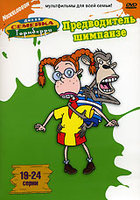 Дикая семейка Торнберри. Предводитель шимпанзе. Серии 19-24 (DVD) / The Wild Thornberrys Movie