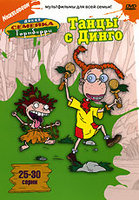 Дикая семейка Торнберри. Танцы с динго. Серии 25-30 (DVD) / The Wild Thornberrys Movie