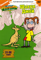 Дикая семейка Торнберри. Шалун Джой. Серии 31-36 (DVD) / The Wild Thornberrys Movie