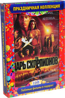 DVD Царь скорпионов. Царь скорпионов 2: Восхождение воинов (2 DVD) / The Scorpion King/The Scorpion King: Rise of a Warrior