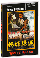 Трон в крови (DVD) / Throne of Blood