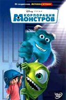 DVD Корпорация Монстров / Monsters, Inc