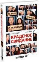 Краденое свидание (DVD) / Man Up