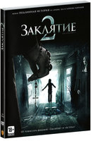 DVD Заклятие 2 / The Conjuring 2