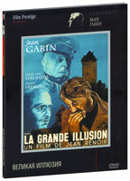 Великая иллюзия (DVD) / La Grande illusion / The Grand Illusion