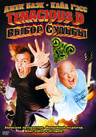 DVD TENACIOUS D Выбор судьбы / Выбор судьбы / Tenacious D in The Pick of Destiny