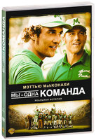 Мы - одна команда (DVD) / We Are Marshall