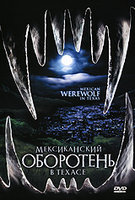 DVD Мексиканский оборотень в Техасе / Mexican Werewolf in Texas
