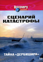 Discovery: Сценарий катастрофы: Тайна Дербишира (DVD) / Discovery: Blueprint for Disaster