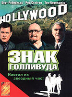 DVD Знак Голливуда / The Hollywood Sign