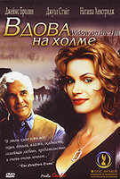 Вдова на холме (DVD) / Widow on the Hill
