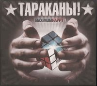 Тараканы. MaximumHappy I (CD)