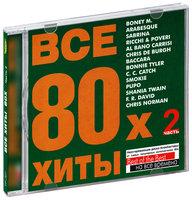 Все хиты 80-х. Часть 2 (CD) - купить музыкальный диск на Audio CD с доставкой. GoldDisk - Интернет-магазин Лицензионных Audio CD.