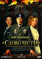 Слово чести (DVD) / Word of Honor