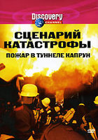 DVD Discovery: Сценарий катастрофы: Пожар в туннеле Капрун / Discovery: Blueprint for Disaster