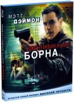 Blu-Ray Идентификация Борна (Blu-Ray) / The Bourne Identity / Die Bourne Identitat
