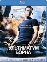 Ультиматум Борна (Blu-Ray) / The Bourne Ultimatum