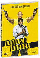 Полтора шпиона (DVD) / Central Intelligence