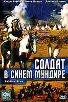 Солдат в синем мундире (DVD) / Soldier Blue