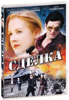 Сделка (DVD) / The Deal